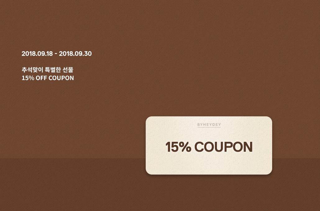 15%할인 쿠폰