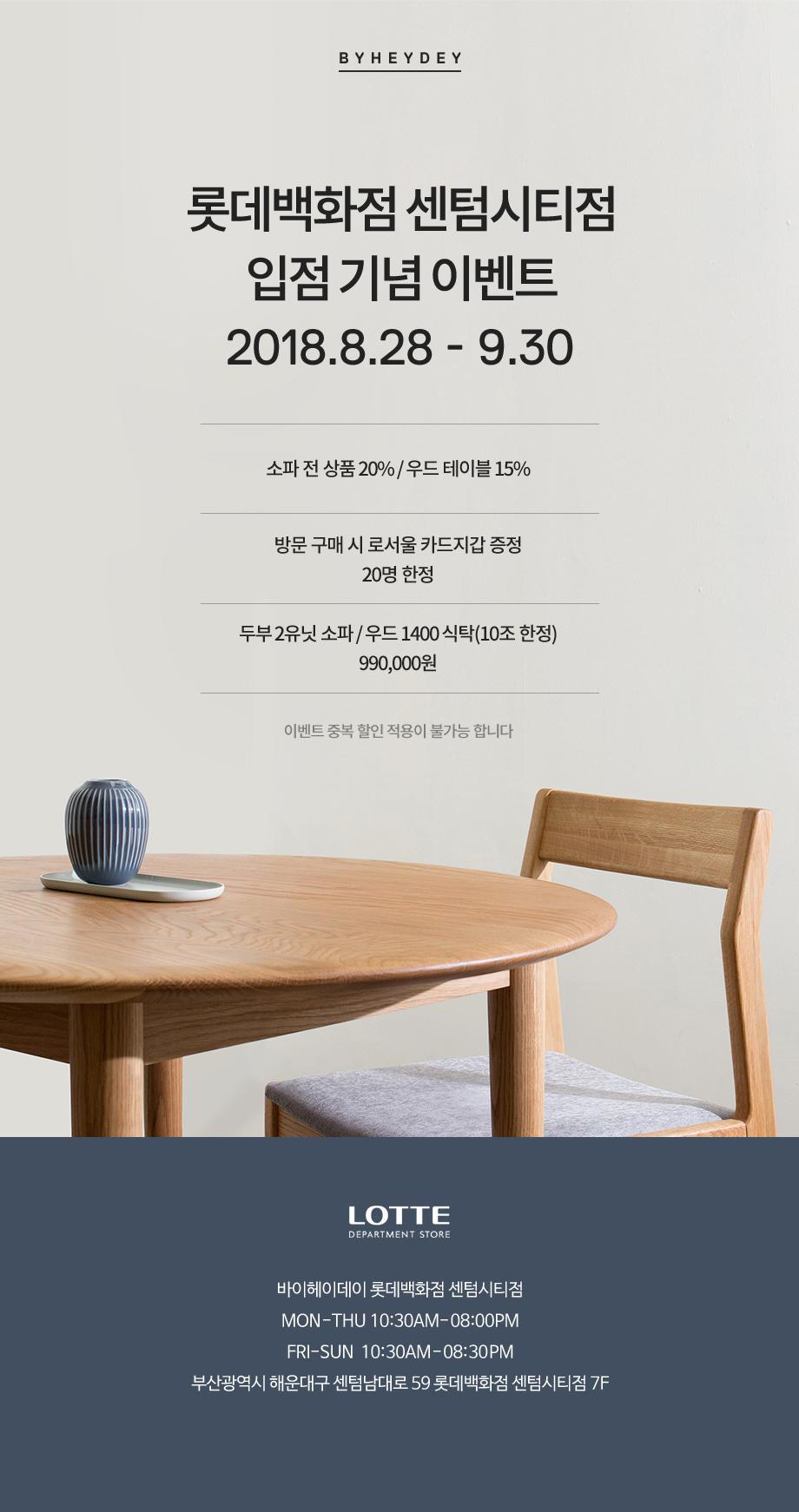 롯데백화점 센텀점 입점 기념 이벤트 2018.8.28 - 2018.9.30