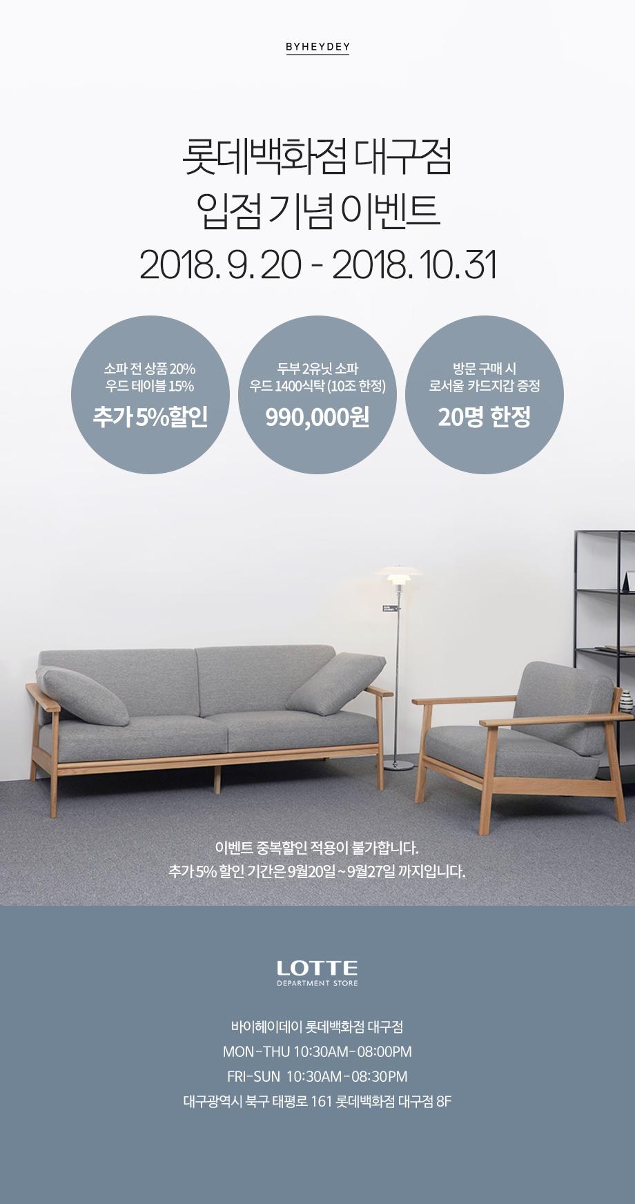 롯데백화점 대구점 입점 기념 이벤트 2018.9.20 - 2018.9.31