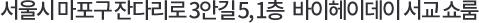 서울시 마포구 잔다리로 3안길 5, 1층 바이헤이데이 서교 쇼룸
