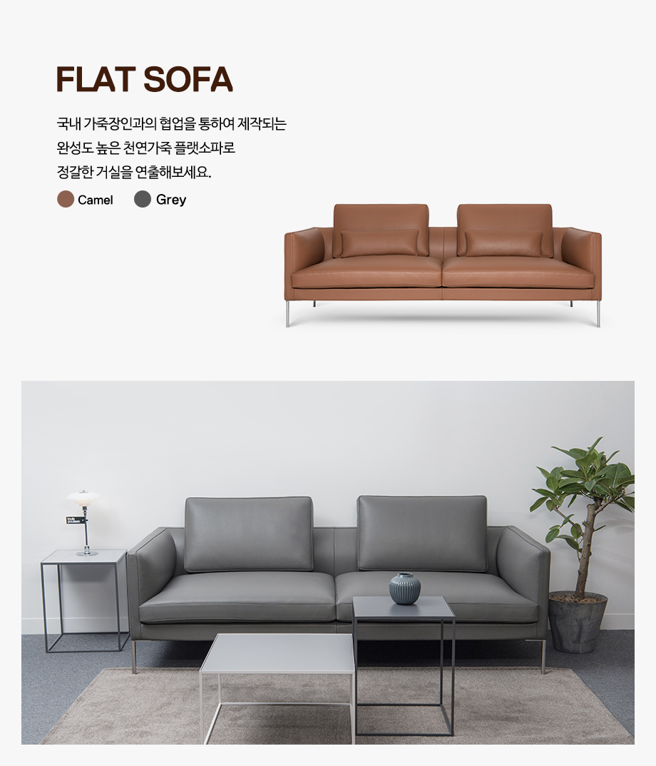 FLAT SOFA WIDE CAMEL