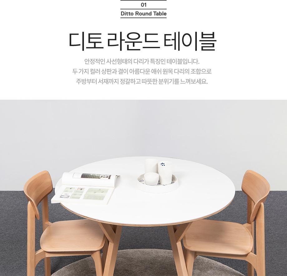 디토 라운드 테이블