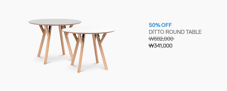 디토 라운드 테이블 40% OFF