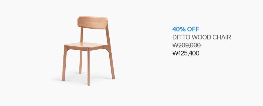 디토 우드 테이블 40% OFF