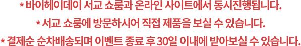 서울시 마포구 서교동 395-106, 1층 바이헤이데이 쇼룸