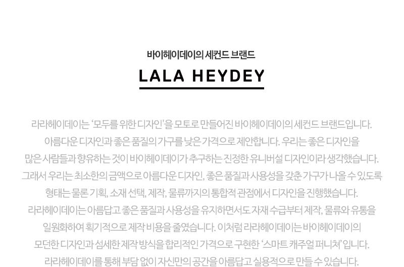 라라헤이데이는 모두를 위한 디자인을 모토로 만들어진 바이헤이데이의 세컨드 브랜드입니다.