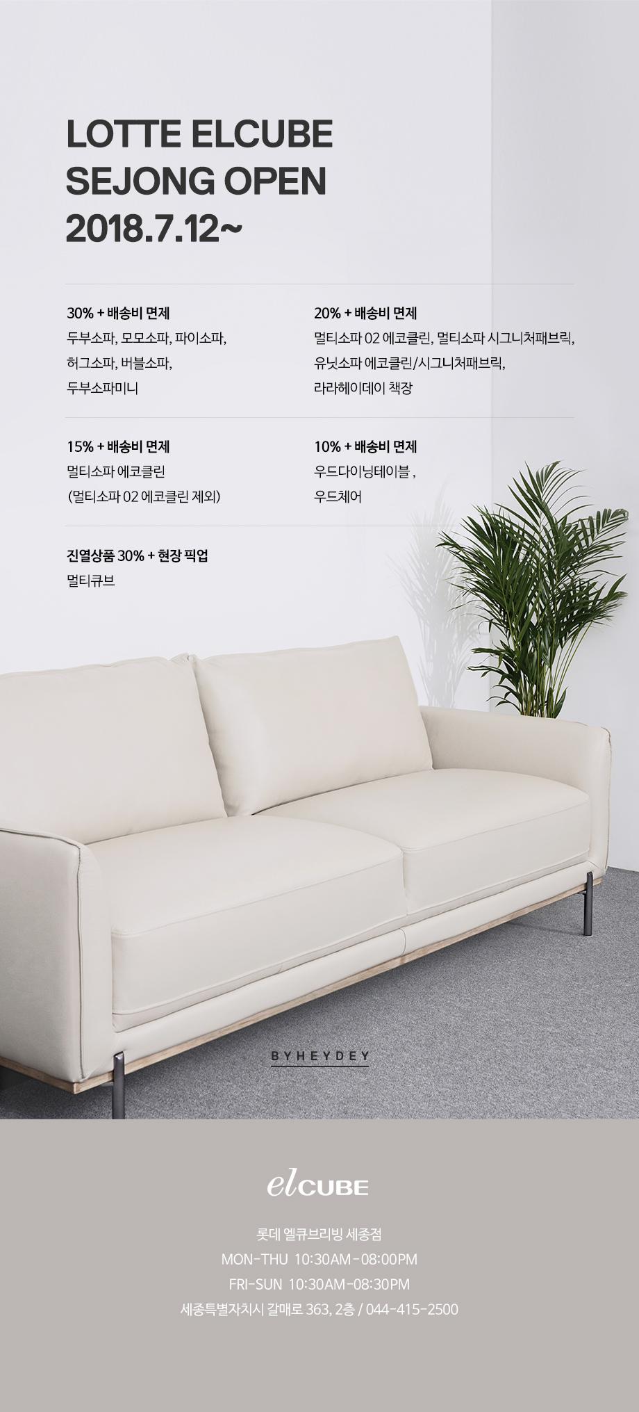 롯데 프리미엄 아울렛 광명점 팝업 스토어 오픈 2018.6.25 - 2018.9.16