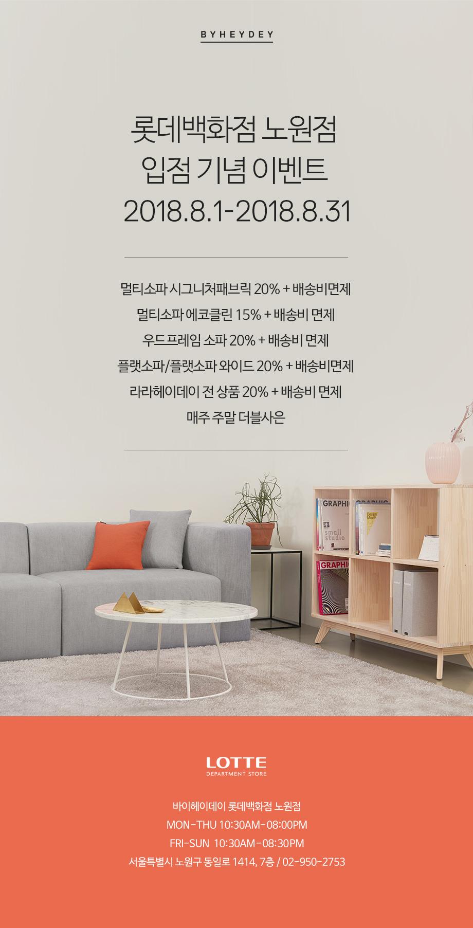 롯데백화점 노원점 입점 기념 이벤트 2018.8.1 - 2018.8.31