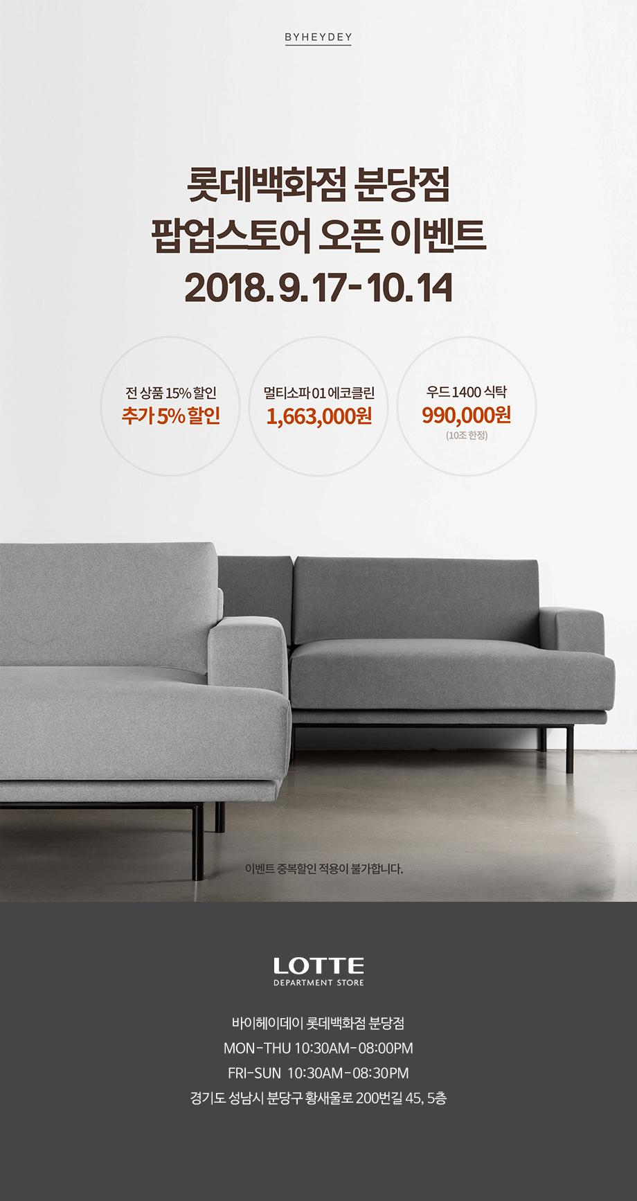 롯데백화점 분당점 입점 기념 이벤트 2018.9.17 - 2018.10.14