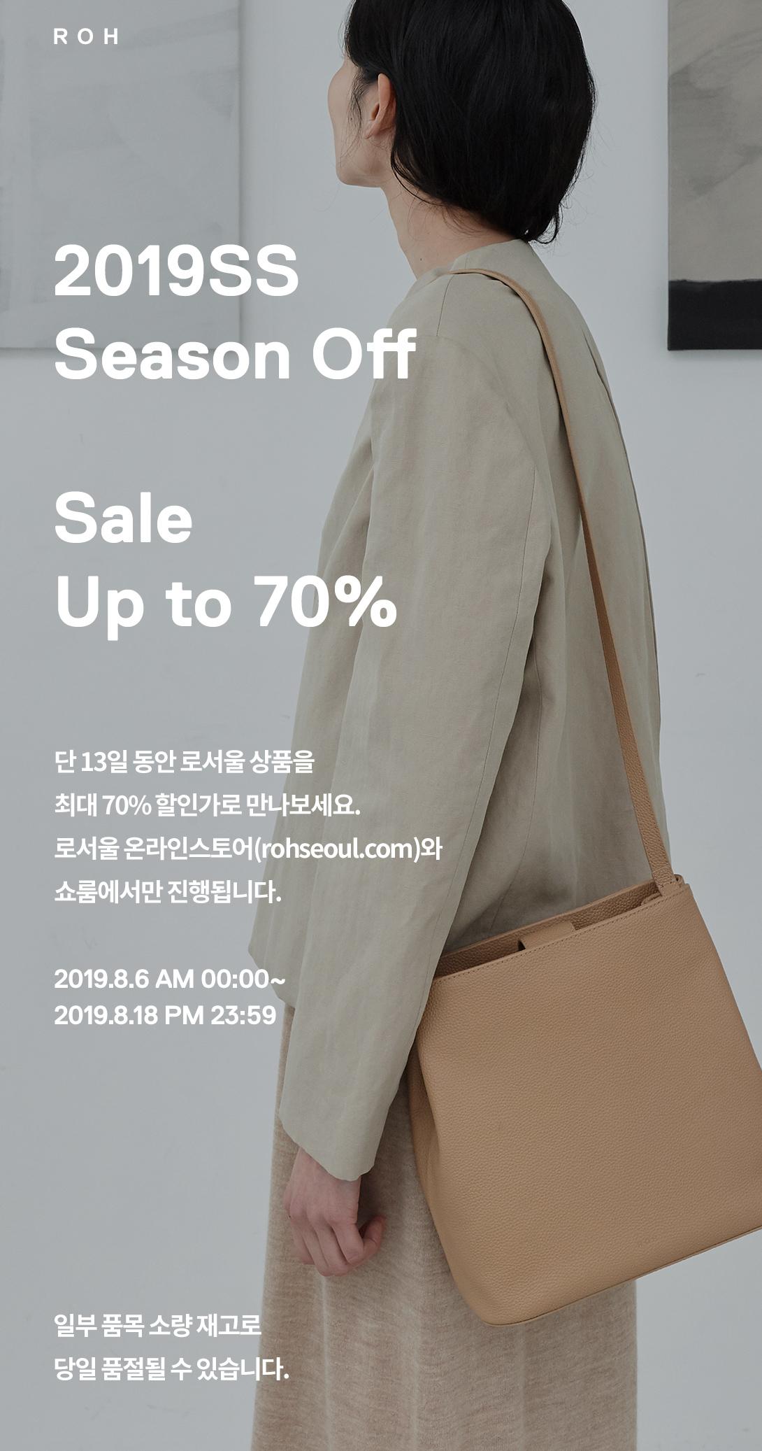 2019 sale