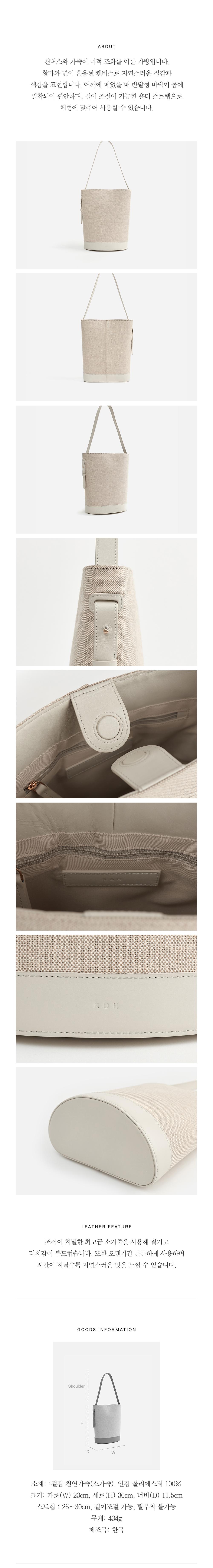 로서울(ROH SEOUL) [20SS NEW]Juty fabric medium shoulder bag Ivory