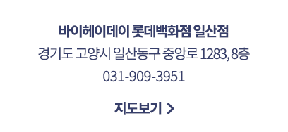 바이헤이데이 롯데백화점 일산점 경기도 고양시 일산동구 중앙로 1283,8층 031-909-3951 지도보기