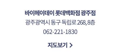 바이헤이데이 롯데백화점 광주점 광주광역시 동구 독립로 268, 8층 062-221-1830 지도보기