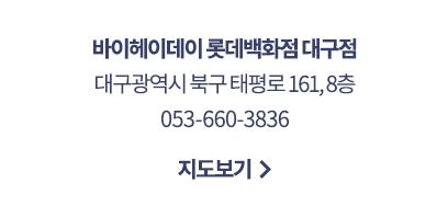 바이헤이데이 롯데백화점 대구점 대구광역시 북구 태평로 161,8층 053-660-3836 지도보기