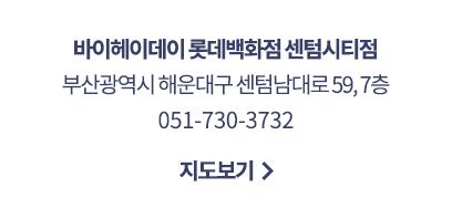 바이헤이데이 롯데백화점 센텀시티점 부산광역시 해운대구 센텀남대로 59, 7층 051-730-3732 지도보기