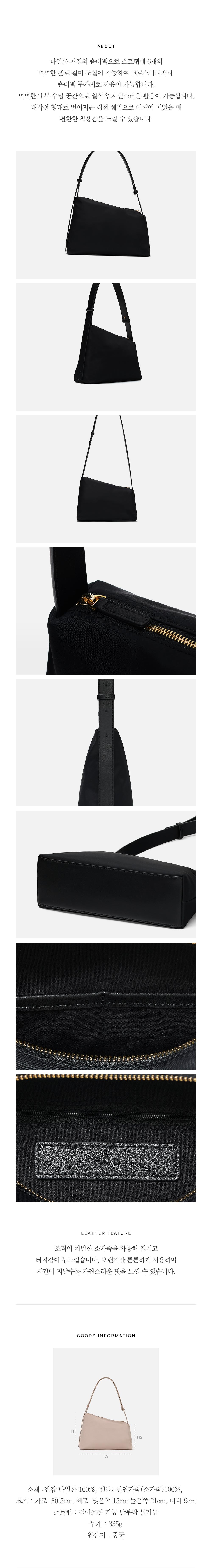 로서울(ROH SEOUL) Rowie nylon shoulder bag Black
