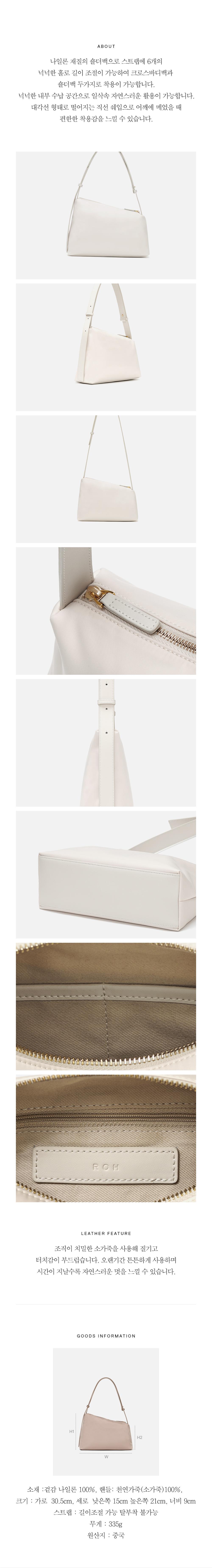 로서울(ROH SEOUL) Rowie nylon shoulder bag Ivory